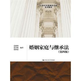 婚姻家庭与继承法(第四版第4版) 房绍坤 中国人民大学出版社 9787300214719 正版旧书