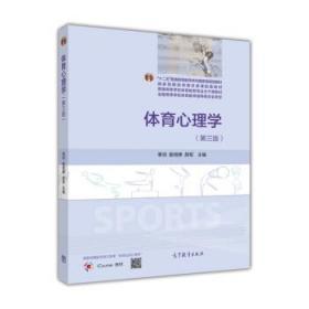 体育心理学(第三版第3版) 季浏 殷恒婵 颜军 高等教育出版社 9787040443325 正版旧书