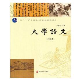 大学语文:简编本 王步高 南京大学出版社 9787305154317 正版旧书
