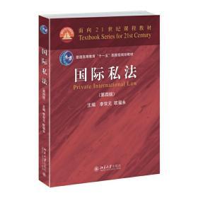 国际私法(第四版第4版) 李双元 欧福永 北京大学出版社 9787301251911 正版旧书