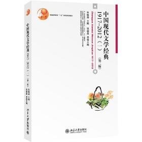中国现代文学经典1917-2012(一)(第二版第2版) 朱栋霖 北京大学出版社 9787301242148 正版旧书