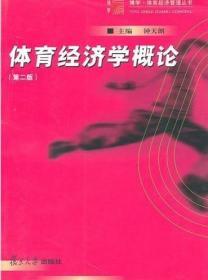 体育经济学概论(第二版第2版) 钟天朗 复旦大学出版社 9787309069884 正版旧书