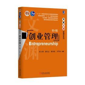 创业管理(第4版第四版) 张玉利 薛红志 陈寒松 机械工业出版社 9787111540991 正版旧书