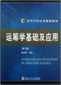运筹学基础与应用(第5版第五版) 胡运权 哈尔滨工业大学出版社 9787560305660 正版旧书