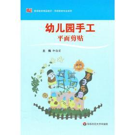 幼儿园手工——平面剪贴 钟海宏 华东师范大学出版社 9787561780688 正版旧书