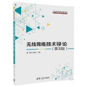 无线网络技术导论(第3版第三版) 汪涛 清华大学出版社 9787302486701 正版旧书
