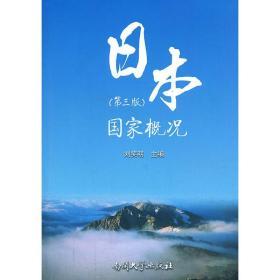 日本国家概况(第三版第3版) 刘笑明 南开大学出版社 9787310042777 正版旧书