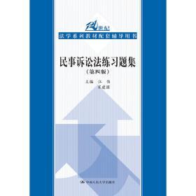 民事诉讼法练习题集-(第四版第4版) 江伟 中国人民大学出版社 9787300218151 正版旧书
