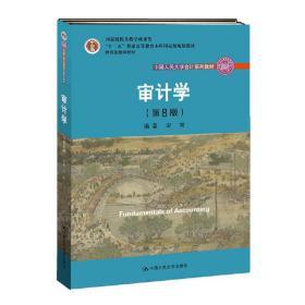 审计学(第8版第八版) 宋常 中国人民大学出版社 9787300253503 正版旧书