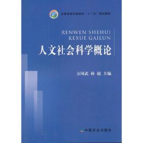 人文社会科学概论 方国武 孙超 中国农业出版社 9787109208643 正版旧书