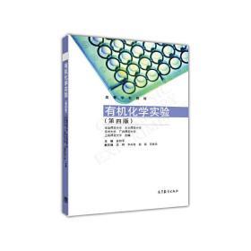 有机化学实验-(第四版第4版) 曾和平 高等教育出版社 9787040399769 正版旧书