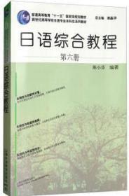 日语专业本科生教材:日语综合教程 第6册 陈小芬 上海外语教育出版社 9787544649667 正版旧书