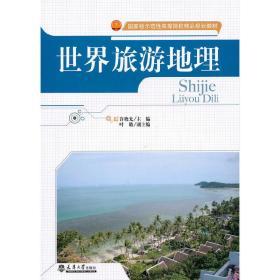 世界旅游地理 (内容一致,印次、封面、*不同,统计售价,随机发货) 许晓光 天津大学出版社 9787561836057 正版旧书