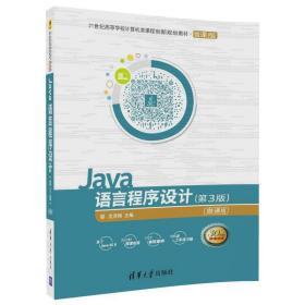 Java语言程序设计(第3版第三版) 沈泽刚 清华大学出版社 9787302485520 正版旧书