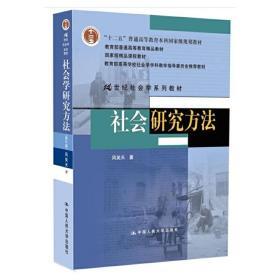 社会研究方法-(第四版第4版) 风笑天 中国人民大学出版社 9787300178639 正版旧书