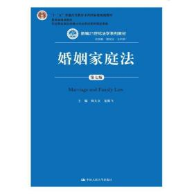 婚姻家庭法(第七版第7版) 杨大文 中国人民大学出版社 9787300253749 正版旧书