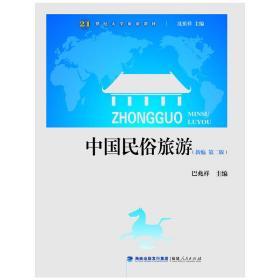 中国民俗旅游(新编 第二版第2版) 巴兆祥 福建人民出版社 9787211067961 正版旧书
