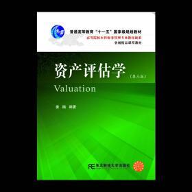 资产评估学-(第三版第3版) 姜楠 东北财经大学出版社 9787565420535 正版旧书