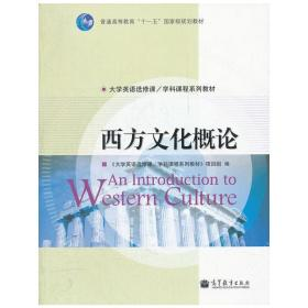 西方文化概论 :《大学英语选修课\学科课程系列教材》 高等教育出版社 9787040323993 正版旧书