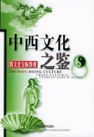 中西文化之鉴:跨文化交际教程 (美)戴维斯(LinellDavis) 外语教学与研究出版社 9787560017679 正版旧书