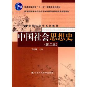 中国社会思想史(第二版第2版) 王处辉 中国人民大学出版社 9787300106922 正版旧书