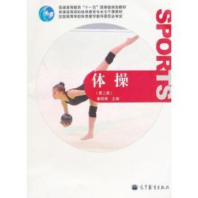 体操-(第二版第2版) 童昭岗. 高等教育出版社 9787040273885 正版旧书