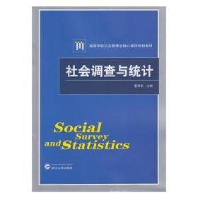 社会调查与统计 董海军 武汉大学出版社 9787307150881 正版旧书