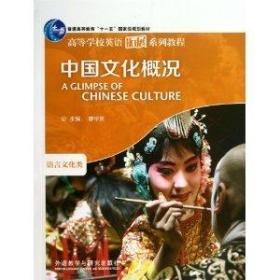 中国文化概况(语言文化类)(内容一致,印次、封面或*不同,统一售价,随机发货) 廖华英 外语教学与研究出版社 9787560067162 正版旧书