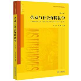劳动与社会保障法学(第二版第2版) 关怀 林嘉 法律出版社 9787511897473 正版旧书