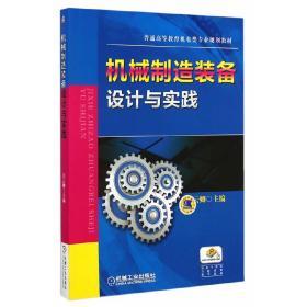 正版旧书 机械制造装备设计与实践 关云卿 机械工业出版社