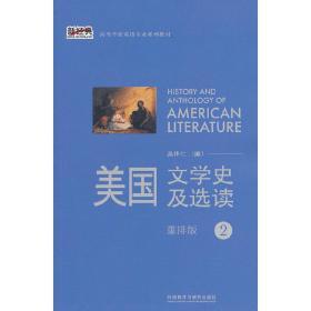 美国文学史及选读-2-重排版 吴伟仁 外语教学与研究出版社 9787513531696 正版旧书