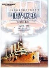 世界历史九年级(下册) 课程教研研究所 人民教育出版社 9787107153587 正版旧书