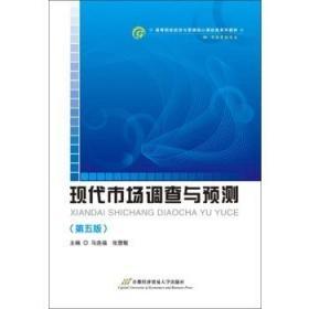现代市场调查与预测(第五版第5版) 马连福  张慧敏 首都经济贸易大学出版社 9787563809653 正版旧书