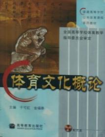 体育文化概论 于可红 高等教育出版社 9787040150605 正版旧书