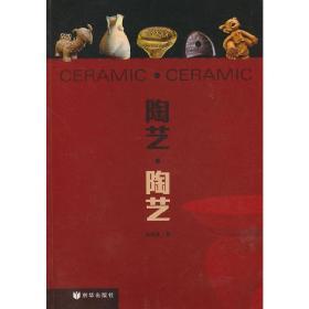 陶艺 陶艺 吴筱宋 京华出版社 9787807247692 正版旧书