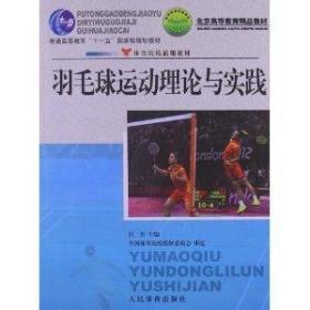 羽毛球运动理论与实践 肖杰 人民体育出版社 9787500940050 正版旧书