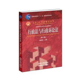 行政法与行政诉讼法(第六版第6版) 姜明安 北京大学出版社 9787301257975 正版旧书