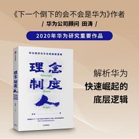 正版旧书 理念制度人:华为组织与文化的底层逻辑 田涛 中信出版集团股份有限公司