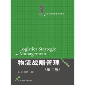 物流战略管理-(第二版第2版) 赵旭 中国人民大学出版社 9787300218175 正版旧书