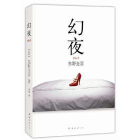 幻夜 东野圭吾 南海出版社 9787544266239 正版旧书