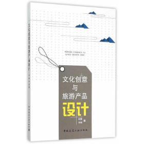文化创意与旅游产品设计 钟蕾 中国建筑工业出版社 9787112183166 正版旧书