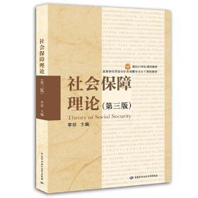 社会保障理论(第三版第3版) 李珍 中国劳动社会保障出版社 9787516703069 正版旧书