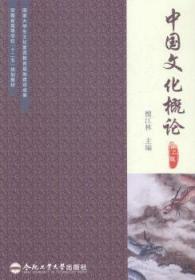 中国文化概论(第二版第2版) 檀江林 合肥工业大学出版社 9787565020896 正版旧书