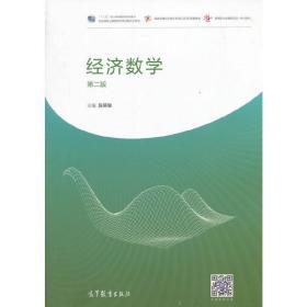 经济数学-(第二版第2版) 陈笑缘 高等教育出版社 9787040393057 正版旧书