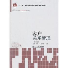 客户关系管理(第三版第3版) 马刚 李洪心 杨兴凯 东北财经大学出版社 9787565420887 正版旧书