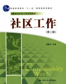 社区工作(第二版第2版) 夏建中 中国人民大学出版社 9787300103242 正版旧书