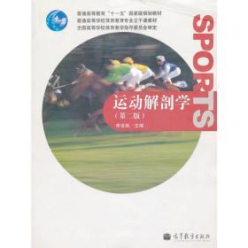 运动解剖学(第二版第2版) 李世昌 高等教育出版社 9787040296167 正版旧书