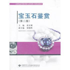 宝玉石鉴赏 (第二版第2版) 张义耀 中国地质大学出版社 9787562527046 正版旧书