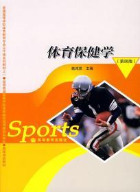 体育保健学(第四版第4版) 姚鸿恩 高等教育出版社 9787040191523 正版旧书