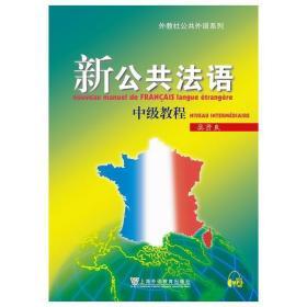 新公共法语 中级教程(附网络下载) 吴贤良 上海外语教育出版社 9787544650892 正版旧书